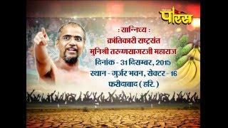 Kadve Pravachan Shri Tarun Sagar Ji Maharaj | Swagtam 2016 Part-4 | Faridabad(HR) | Date:- 7/1/2016