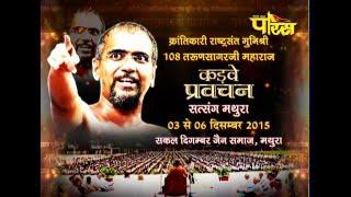 Kadve Pravachan Shri Tarun Sagar Ji Maharaj | Parvachan Part-8 | Mathura(U.P) | Date:-10/12/2015