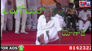 INTERNATIONAL YOGA DAY CELEBRATIONS IN ONGOLE TV11 NEWS 22ND JUNE 2017