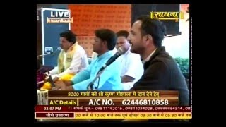 Swami Inderdevji Maharaj || Balod || Chhattisgarh || 17 Feb || Part 3