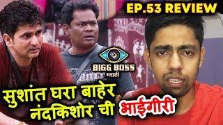 Sushant Shelar LEAVES Bigg Boss House, Nandkishor Disrespects Women | Bigg Boss Marathi Ep.53 Review