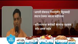 Will Vote And Elect Only Those Parties Who Will Safeguard Hindu Dharma: Hindu Jan Jagruti