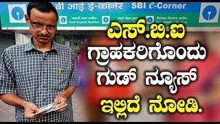 SBI ಗ್ರಾಹಕರಿಗೊಂದು ಗುಡ್ ನ್ಯೂಸ್ ಇಲ್ಲಿದೆ ನೋಡಿ | Good news to SBI bank account holders