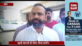 कांग्रेस ने भाजपा के खिलाफ बढ़ती मंहगाई को लेकर किया प्रदर्शन