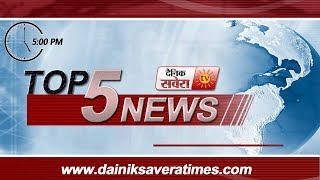 Top 5 News Evening | 7 June 2018 | Dainik Savera