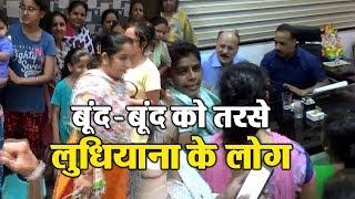 Shimla जैसा हुआ Ludhiana का हाल, बूंद - बूंद को तरसे लोग