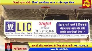 सावधान ! LIC के भी होते हैं फर्जी Call Center, Delhi-NCR में दे रहे हैं फर्जी बीमा