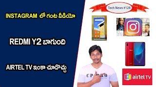 Tech News In Telugu # 128: Airtel Tv , Redmi Y2, Instagram, Android P
