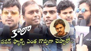 Pawan Kalyan Fans about Rajinikanth Kaala | Kaala Public Talk | Kaala Public Response | Kaala Review