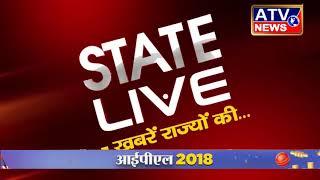 STATE LIVE #ATV NEWS CHANNEL