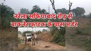8 June Narela Murder डिटेल नीचे डिस्क्रिप्शन में पढ़े | # Vikas Bhardwaj Murder