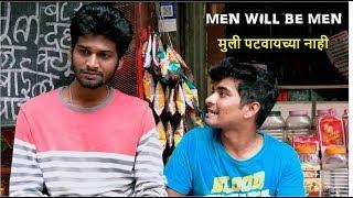 Men Will Be Men | मुली पटवायच्या नाही | CafeMarathi
