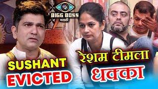 Resham Team In SHOCK Because Of Sushant Shelar EVICTION | Bigg Boss Marathi