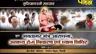 श्री गुप्ती सागर जी महाराज |भक्तामर मन्त्र आराधना एवं ध्यान शिविर भाग -1 | निर्माण विहार(दिल्ली)