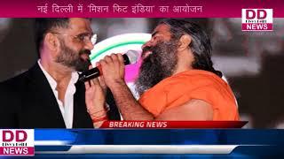 नई दिल्ली में 'मिशन फिट इंडिया' का आयोजन !!! DIVYA DELHI NEWS