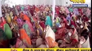 Ramnik Muni Ji Maharaj | Pravachan | Ep - 18
