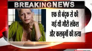 Gauri Lankesh and Kalaburgi killed by the same gun