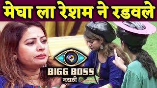 Megha Dhade CRIES Because Of Resham Tipnis During Fulli Gola Task | Bigg Boss Marathi