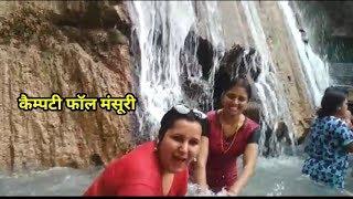 Kempty Falls in Mussoorie-Uttarakhand, stunning waterfall has swimming pools, boating activities