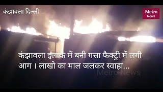 Kanjhawala factory fire... कंझावला गत्ता फैक्ट्री में लगी भीषण आग ।