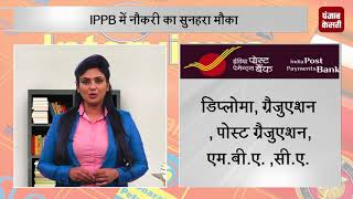 Today's job / job junction /IPPB में Officer & Head पोस्ट की Job