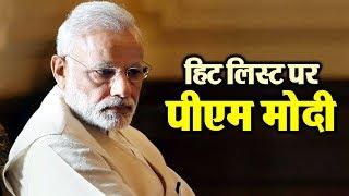 PM Modi को ख़त्म कर कौन जीतना चाहता है 2019 का महाभारत ?