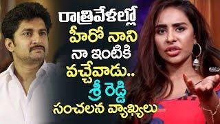 Sri Reddy Reveals Secrets of Hero Nani | Tollywood Latest News | Top Telugu TV
