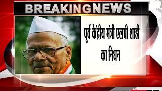 Former Union Minister LP Shahi passes away