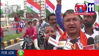 TIRANGA YATRA BIKE RALLY BY BJP RANGES VISAKHA TV11 NEWS 13TH AUG 2017