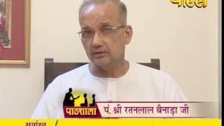 Pathshala | 16 Karan Bhawana | R. L. Banada Ji | Ep - 13