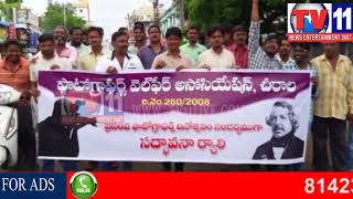 178TH NATIONAL PHOTOGRAPHY DAY ORGANIZED RALLY IN PRAKASAM DIST TV11 NEWS 19TH AUG 2017
