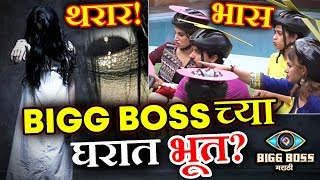 Ghost In Bigg Boss House, Aastad And Megha Confirms | Bigg Boss Marathi