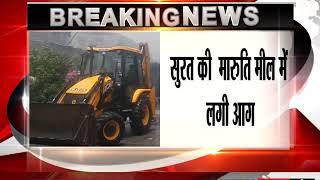 Fire in Surat's Maruti Mile