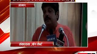 अंडमान - राज्य कार्यकारिणी की बैठक में वोटर लिस्ट का उठा मुद्दा - tv24