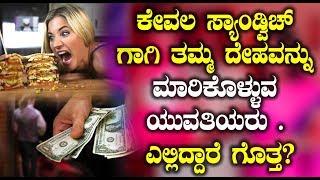 ಕೇವಲ ಸ್ಯಾಂಡ್ವಿಚ್ ಗಾಗಿ ತಮ್ಮ ದೇಹವನ್ನು ಮಾರಿಕೊಳ್ಳುವ ಯುವತಿಯರು ಎಲ್ಲಿದ್ದಾರೆ ಗೊತ್ತ | Kannada Unknown