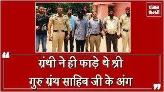 Ropar Beadbi बेअदबी मामले में बड़ा खुलासा, ग्रंथी ही निकला दोषी