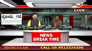 News Break Time MORNING SHOW SSV TV 11-06-2018 With Anchor Nitin Kattimani & Akram Momin