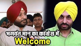 निजी तौर पर चाहता हूं Congress में शामिल हो Bhagwant Mann : Ravneet Bittu