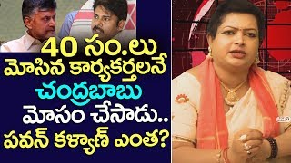 Devi Grandham Fires on Chandra Babu over TDP Activists | Malayalam actress Sajini | Janasena Party
