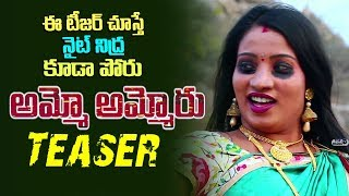 AMMO AMMORU Teaser | AMMO AMMORU Movie Teaser | Latest Telugu Movie Trailers | Top Telugu TV