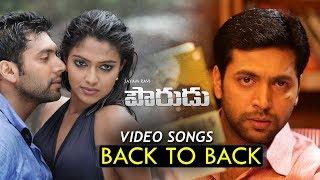 Pourudu Back To Back Full Video Songs - Jayam Ravi , Amala Paul, Ragini Dwivedi