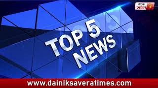 Top 5 News Evening | 10 June 2018 | Dainik Savera