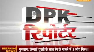 DPK NEWS - REPORTER BULLETIN || आज की ताजा खबर ||08.06.2018