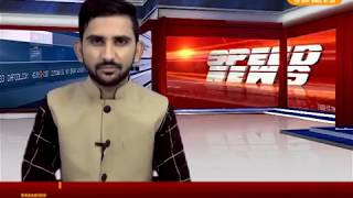DPK NEWS - SPEED NEWS    देखिये फटा फट अंदाज मे आज की बड़ी खबरे    08.06.2018