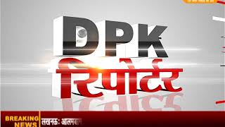 DPK NEWS - REPORTER BULLETIN || आज की ताजा खबर ||09.06.2018