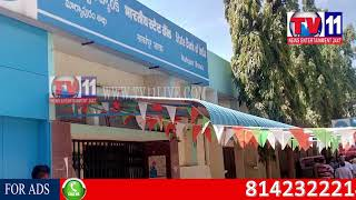 A BANK BUNDH ORGANISED IN SUPPORT OF FEDERATION OF 9 BANKS AT MARKAPURAM TV11 NEWS 22ND AUG 2017