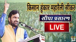 किसान हुंकार रैली Sikar से लाइव ! Hanuman Beniwal sikar kisan hunkar rally