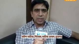 Genius Of Rajsthan || DPK NEWS ||प्रवीण भाटिया,निदेशक,भाटिया आश्रम,सूरतगढ़