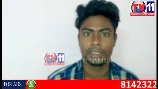 CYBARABAD POLICE ARRESTED YATRA.COM CHEATERS IN DUPLICATE PLAIN TICKETS SCAM TV11 NEWS 26TH AUG 2017