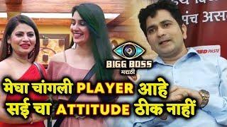 Sushant Shelar Reaction On Megha And Sai GAME PLAN | Bigg Boss Marathi